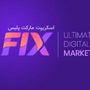 infixhub-ultimate-digital-marketplace