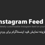 افزونه نمایش فید اینستاگرام برای وردپرس Instagram Feed Pro