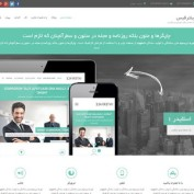 دانلود قالب شرکتی وردپرس Interface فارسی
