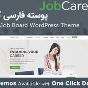 پوسته فارسی JobCareer ایجاد سایت کاریابی در وردپرس