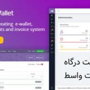 اسکریپت درگاه پرداخت واسط Just Wallet