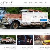 دانلود قالب وبلاگی وردپرس Kaira