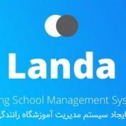 اسکریپت ایجاد سیستم مدیریت آموزشگاه رانندگی Landa