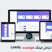 linkify-links-exchange-system