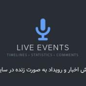افزونه نمایش اخبار و رویداد به صورت زنده در سایت