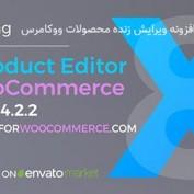 افزونه ویرایشگر زنده محصولات ووکامرس Live Product Editor for WooCommerce
