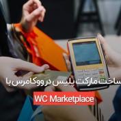 marketplace-20s