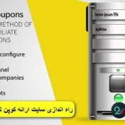 http://www.20script.ir/wp-content/uploads/mc-hosting-coupons-script.jpg