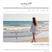 دانلود قالب وبلاگی وردپرس Mercia فارسی