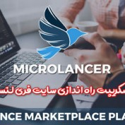 microlancer-micro-freelancing-marketplace