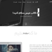 دانلود قالب تک صفحه ای وردپرس Mise فارسی