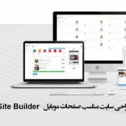 http://www.20script.ir/wp-content/uploads/mobile-site-builder.jpg