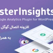 افزونه اتصال گوگل آنالیز به وردپرس MonsterInsights Pro به همراه افزودنی ها