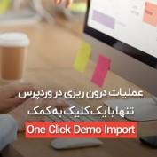 one-click-demos-20script