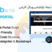اسکریپت ایجاد اپلیکیشن پورتال کاریابی OnJob