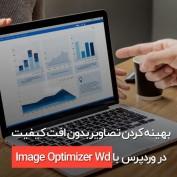 optimizer-img-20script