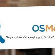 افرونه ایجاد خودکار کلمات کلیدی و توضیحات مطالب جوملا OSMeta Pro