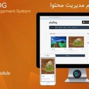 اسکریپت سیستم مدیریت محتوا phpBlog