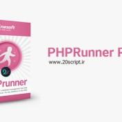 طراحی صفحات PHP با نرم افزار PHPRunner PRO