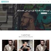 قالب تک صفحهای وردپرس PortfolioLite فارسی
