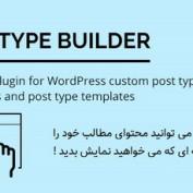 post-type-builder-wordpress-custom-post-types