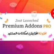 premium-addons-pro