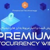 افزونه ابزارک ارز دیجیتال برای وردپرس Premium Cryptocurrency Widgets