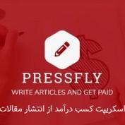 اسکریپت کسب درآمد از انتشار مقالات PressFly