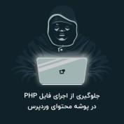 جلوگیری از اجرای فایل PHP در پوشه wp-content