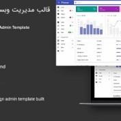 قالب HTML مدیریت وبسایت Primer