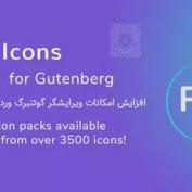 افزایش امکانات ویرایشگر گوتنبرگ وردپرس با افزونه Pro Icons