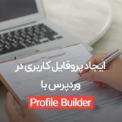 profile-maker-20script