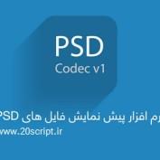 دانلود نرم افزار نمایش فایل های PSD و لایه باز در ویندوز