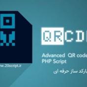 اسکریپت بارکد ساز QR به صورت واکنش گرا QRcdr