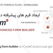 افزونه فارسی فرم ساز پیشرفته وردپرس Quform