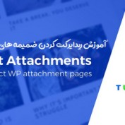 redirect-wordpress-attachment-pages
