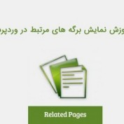 http://www.20script.ir/wp-content/uploads/related-pages.jpg