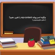 آموزش تغییر آدرس پیشفرض wp-content وردپرس