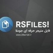rsfiles-joomla-component-main-image