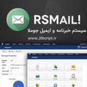 rsmail-joomla-component-main-image