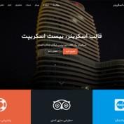 قالب تک صفحه ای وردپرس Screenr فارسی