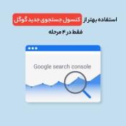 search-console-20script