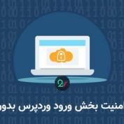 افزایش امنیت بخش ورود وردپرس بدون افزونه