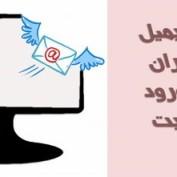 ارسال ایمیل به کاربران بعد از ورود به سایت