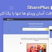 اسکریپت دانلودر ویدئو از شبکه های اجتماعی Shareplus