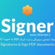 اسکریپت ایجاد امضای دیجیتال و ثبت اسناد PDF به صورت آنلاین Signer