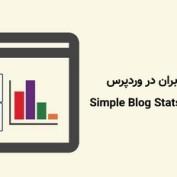 نمایش تعداد کاربران در وردپرس با افزونه Simple Blog Stats