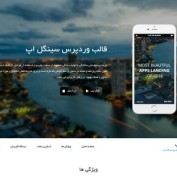 پوسته وردپرس معرفی و دانلود اپلیکیشن Singleapp فارسی