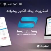 اسکریپت سیستم ایجاد فاکتور هوشمند Smart Invoice System