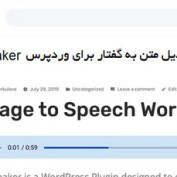speaker-page-to-speech-plugin-for-wordpress